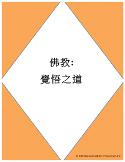 Buddhism Chinese Translated